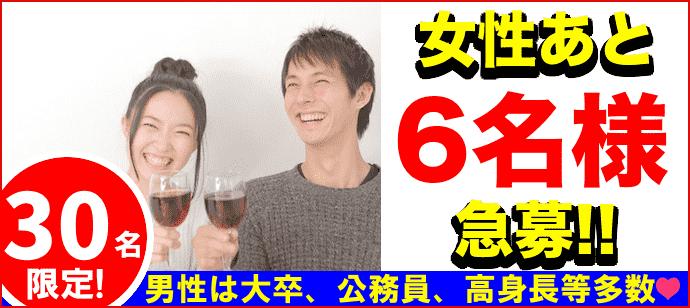 【熊本県熊本の恋活パーティー】街コンkey主催 2019年4月28日