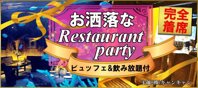 【東京都恵比寿の恋活パーティー】キャンキャン主催 2019年4月27日