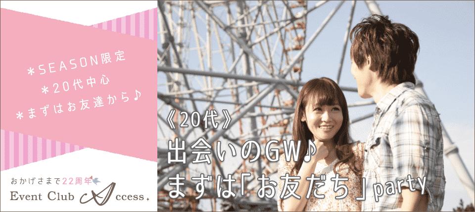 【新潟県新潟の恋活パーティー】株式会社アクセス・ネットワーク主催 2019年5月4日