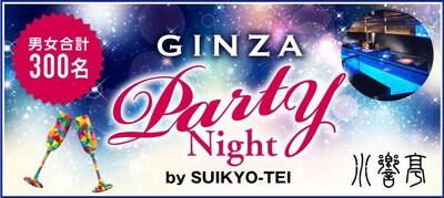 【東京都銀座の恋活パーティー】happysmileparty主催 2019年3月24日