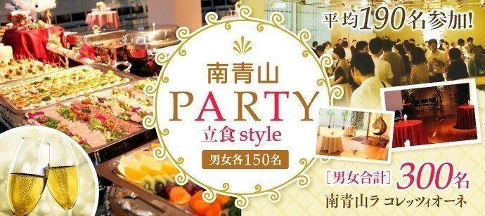 【東京都表参道の恋活パーティー】happysmileparty主催 2019年4月29日