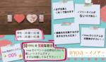 【長崎県長崎の婚活パーティー・お見合いパーティー】inoa主催 2019年3月20日