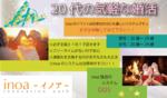 【大分県大分の婚活パーティー・お見合いパーティー】inoa主催 2019年3月21日