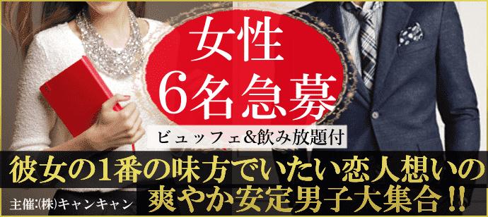 【千葉県船橋の恋活パーティー】キャンキャン主催 2019年4月28日