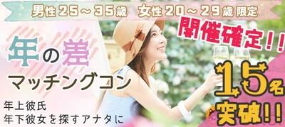 【千葉県柏の恋活パーティー】株式会社KOIKOI主催 2019年3月24日