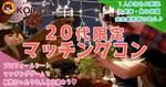 【広島県八丁堀・紙屋町の恋活パーティー】株式会社KOIKOI主催 2019年3月23日