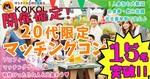 【茨城県つくばの恋活パーティー】株式会社KOIKOI主催 2019年3月23日