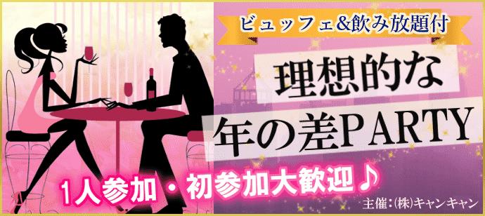 【新潟県新潟の恋活パーティー】キャンキャン主催 2019年4月29日