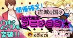 【東京都池袋の趣味コン】株式会社KOIKOI主催 2019年3月24日