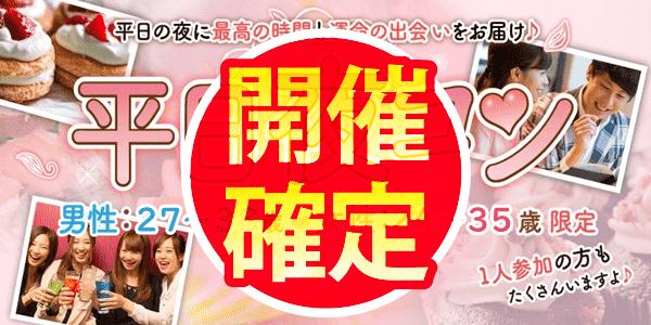 【千葉県船橋の恋活パーティー】街コンmap主催 2019年4月24日