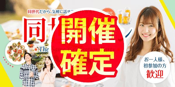【群馬県高崎の恋活パーティー】街コンmap主催 2019年4月25日