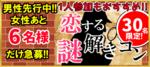 【宮城県仙台の趣味コン】街コンkey主催 2019年4月20日