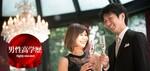 【東京都恵比寿の婚活パーティー・お見合いパーティー】プレミアムステイタス主催 2019年4月10日