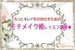 【東京都八重洲の自分磨き・セミナー】Can marry主催 2019年3月30日