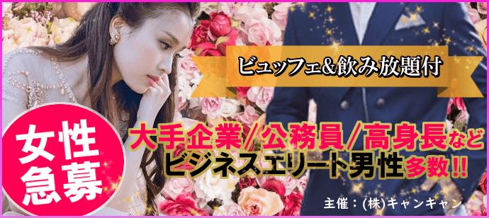 【京都府烏丸の恋活パーティー】キャンキャン主催 2019年4月29日