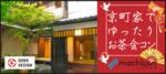 【京都府河原町の趣味コン】街コンジャパン主催 2019年4月28日