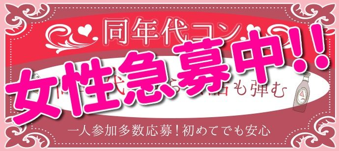 【東京都六本木の恋活パーティー】MORE街コン実行委員会主催 2019年4月28日