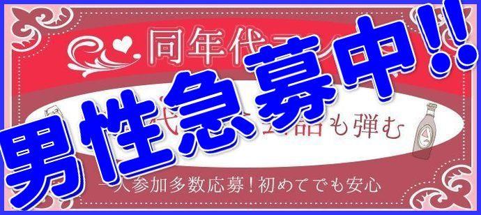 【東京都六本木の恋活パーティー】MORE街コン実行委員会主催 2019年4月30日