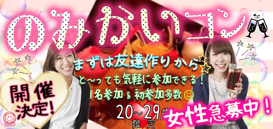 おひとり参加多数イベント★友活&恋活どっちも♡平日夜の20代限定!飲み会コン金沢 石川県