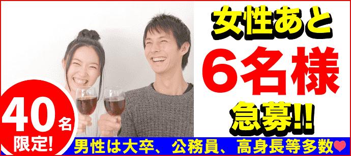 【長野県松本の恋活パーティー】街コンkey主催 2019年4月26日
