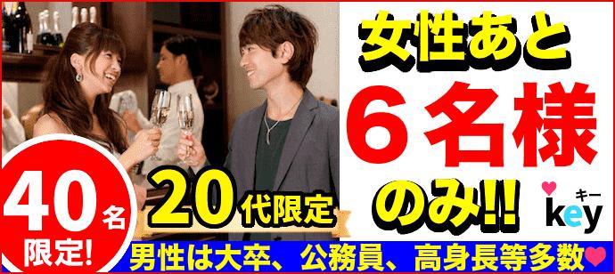 【長野県松本の恋活パーティー】街コンkey主催 2019年4月27日