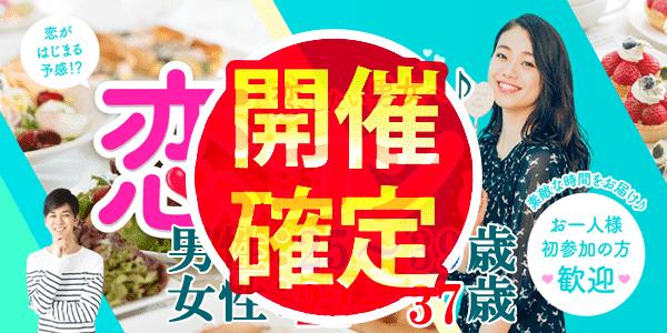 【神奈川県神奈川県その他の婚活パーティー・お見合いパーティー】街コンmap主催 2019年4月21日