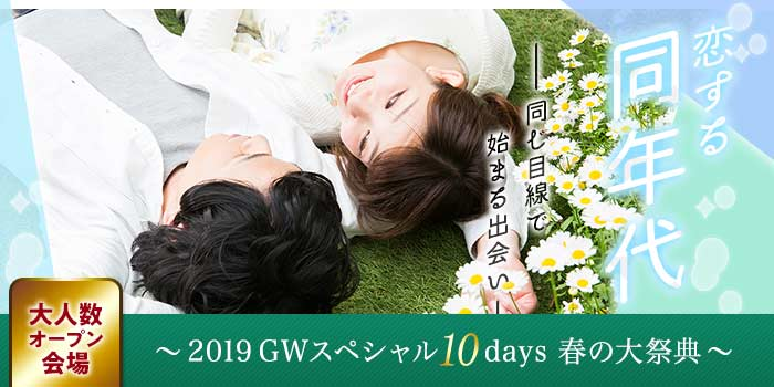 【静岡県浜松の婚活パーティー・お見合いパーティー】シャンクレール主催 2019年4月30日