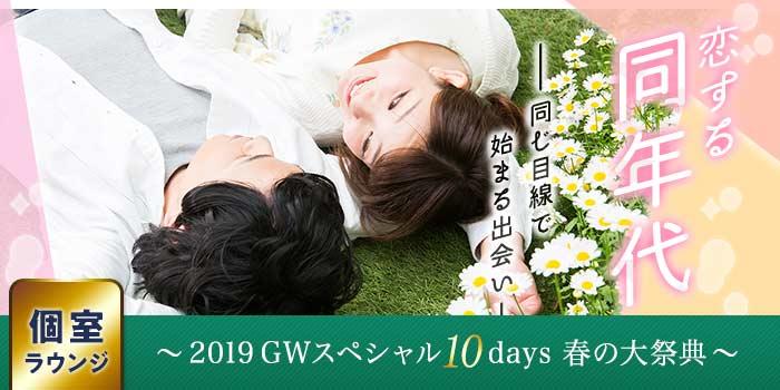 【静岡県浜松の婚活パーティー・お見合いパーティー】シャンクレール主催 2019年5月5日