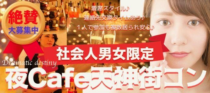 【福岡県天神の恋活パーティー】合同会社リアラインエンターテイメント主催 2019年5月25日