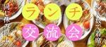 【東京都上野の婚活パーティー・お見合いパーティー】株式会社コーポレートプランニング主催 2019年4月1日