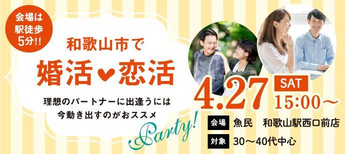 【和歌山県和歌山の婚活パーティー・お見合いパーティー】フィオーレパーティー主催 2019年4月27日