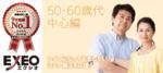【大阪府難波の婚活パーティー・お見合いパーティー】エクシオ主催 2019年3月25日