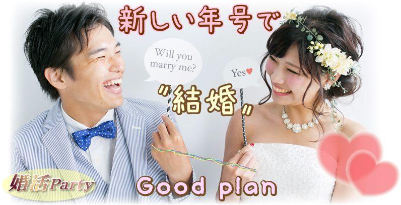 【女子30代 vs  頼れる大人男子30~45歳】  ♡新しい年号で〝結婚〟を夢見る方へ♡ 春の婚活〝1人参加限定〟IN銀座 ☆.*:・゜
