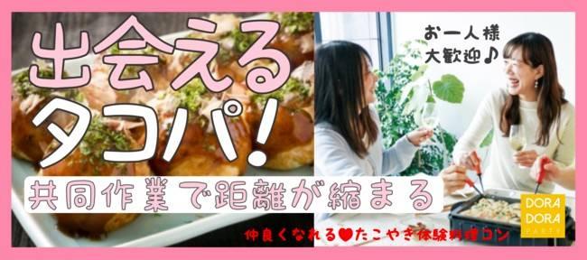 【東京都渋谷の体験コン・アクティビティー】ドラドラ主催 2019年4月26日
