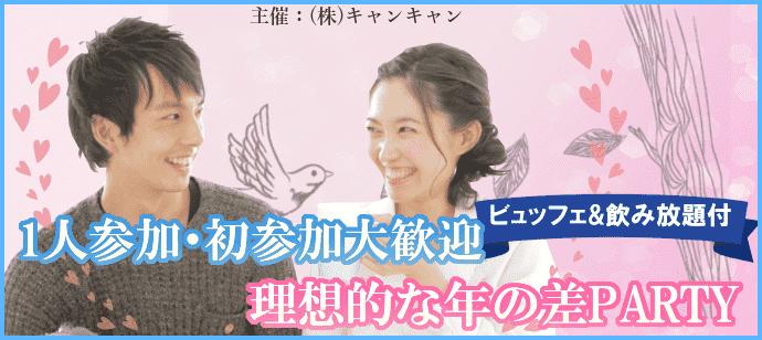 【千葉県船橋の恋活パーティー】キャンキャン主催 2019年5月3日
