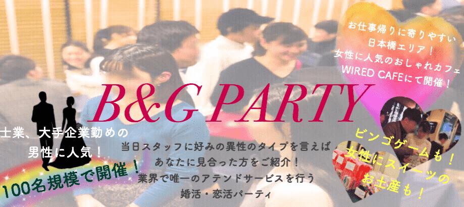 【東京都日本橋の婚活パーティー・お見合いパーティー】B&Gパーティ主催 2019年4月26日