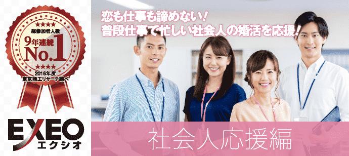 【熊本県熊本の婚活パーティー・お見合いパーティー】エクシオ主催 2019年4月26日