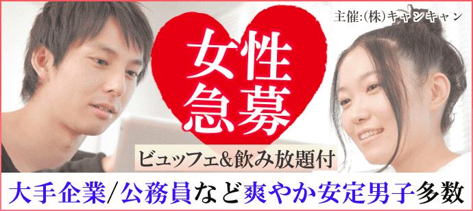【千葉県船橋の恋活パーティー】キャンキャン主催 2019年5月4日