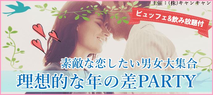 【京都府烏丸の恋活パーティー】キャンキャン主催 2019年5月4日
