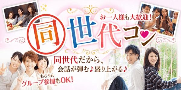 【島根県松江の恋活パーティー】街コンmap主催 2019年5月5日