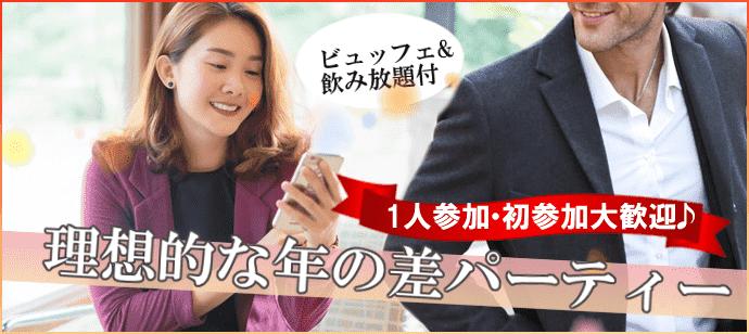 【千葉県船橋の恋活パーティー】キャンキャン主催 2019年5月5日
