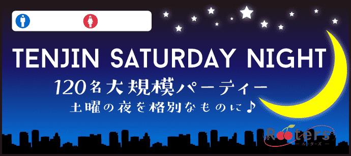 【福岡県天神の恋活パーティー】株式会社Rooters主催 2019年4月27日