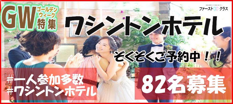 【福島県郡山の恋活パーティー】ファーストクラスパーティー主催 2019年5月4日