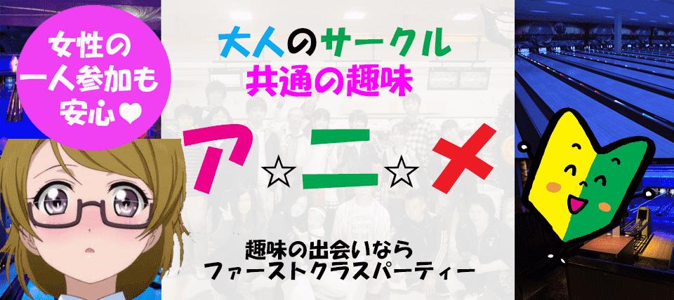 【宮城県仙台の趣味コン】ファーストクラスパーティー主催 2019年4月27日