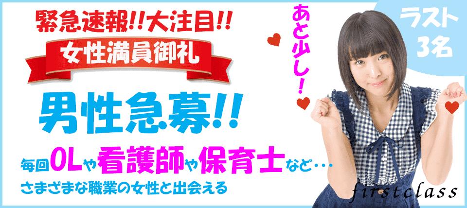【新潟県新潟の恋活パーティー】ファーストクラスパーティー主催 2019年4月27日