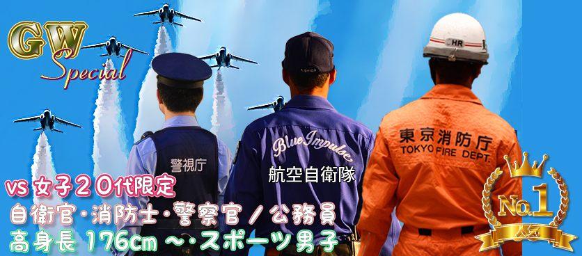 【東京都渋谷の恋活パーティー】東京夢企画主催 2019年4月26日