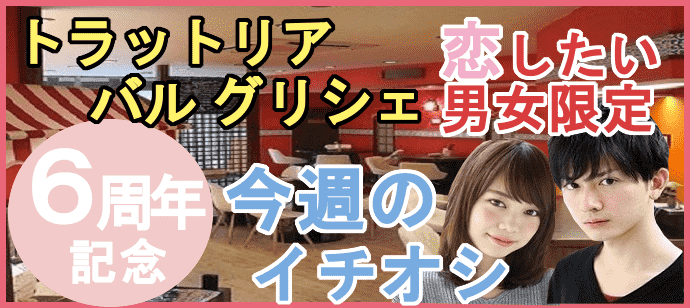 【大分県大分の恋活パーティー】みんなの街コン主催 2019年5月18日