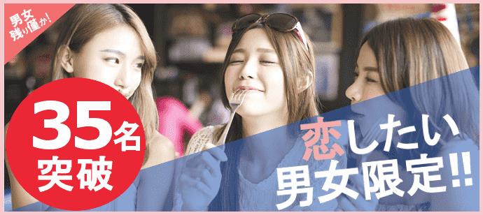 【福岡県天神の恋活パーティー】みんなの街コン主催 2019年5月25日