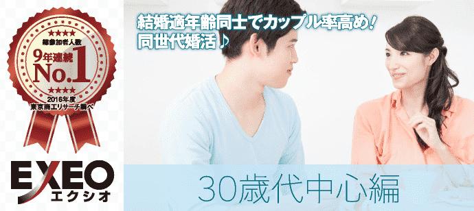 【愛媛県松山の婚活パーティー・お見合いパーティー】エクシオ主催 2019年4月29日