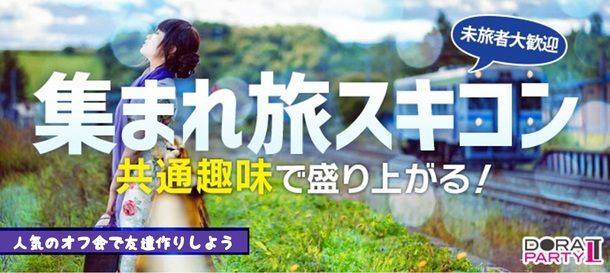 【東京都渋谷のその他】ドラドラ主催 2019年4月29日